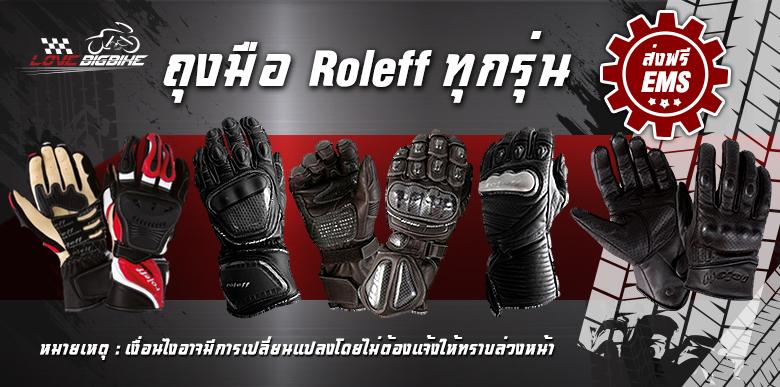 โปรโมชั่นถุงมือ Roleff