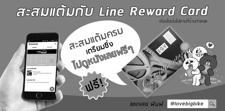 Line Reward Card