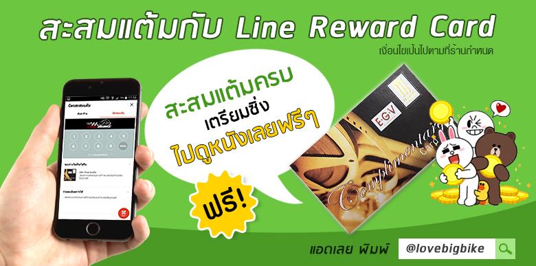 Line Reward Card