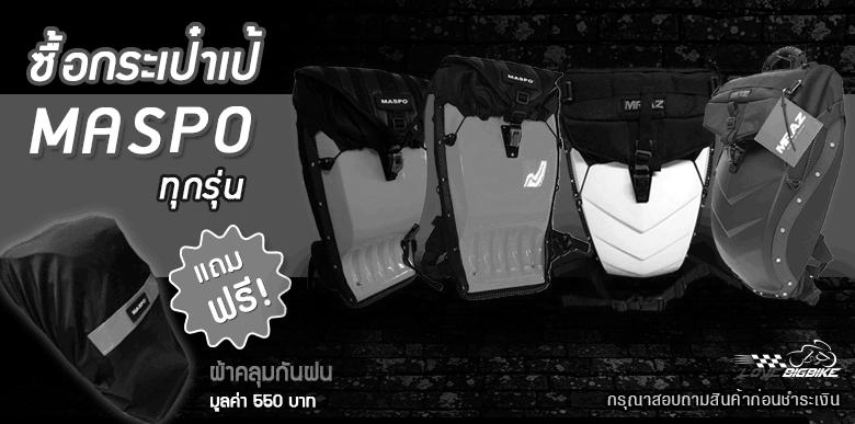 กระเป๋าเป้ MASPO