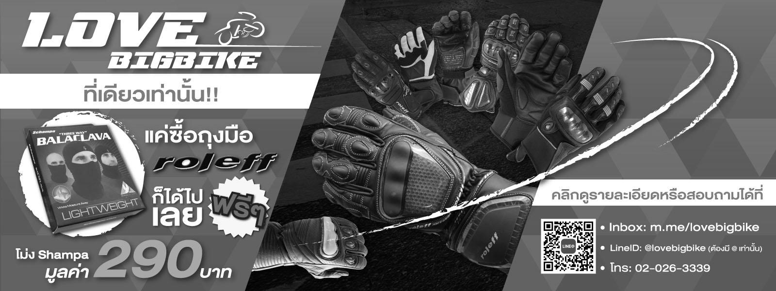 โปรดีๆ มาเสิร์ฟชาว Lovebigbike แล้วจ้า!! ง่ายๆ แค่ซื้อถุงมือ Roleff ก็เอาไปเลยฟรีๆ