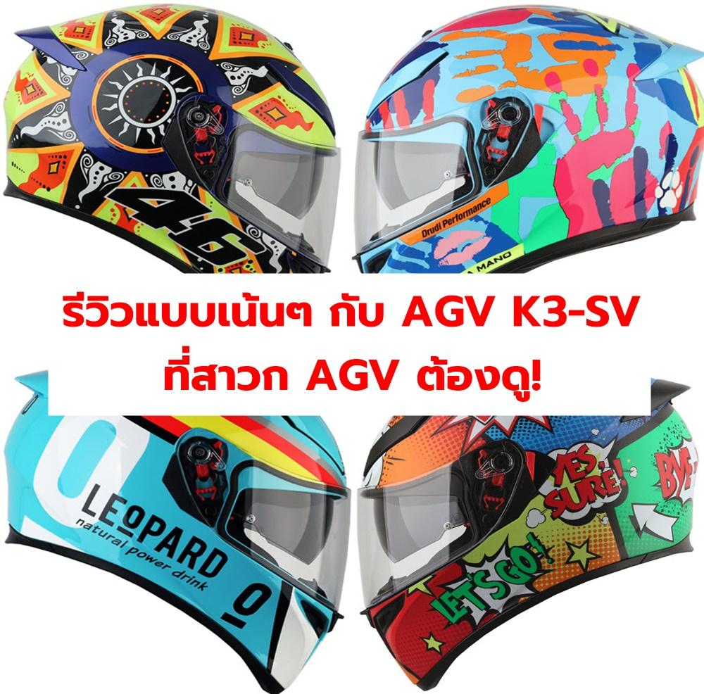 รีวิวแบบเน้นๆ กับ AGV K3-SV ที่สาวก AGV ต้องดู!